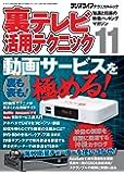 裏テレビ活用テクニック11 (三才ムックvol.844)