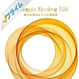 ソルフェジオ・ヒーリング 528~脳力を高める5つの周波数