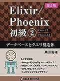 Elixir/Phoenix 初級2: データベースとクエリ構造体 (OIAX BOOKS)