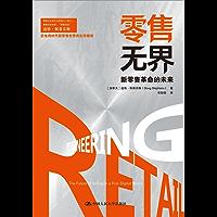 零售无界:新零售革命的未来