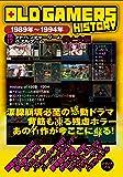 OLD GAMERS HISTORY Vol.12 アドベンチャーゲーム・パズルゲーム興亡史編