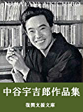 中谷宇吉郎作品集: 77作品収録