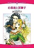 白薔薇と黒獅子 (ハーモニィコミックス)