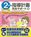 2歳児の指導計画完全サポート CD-ROMつき (しんせい保育の本)