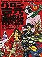 バロン吉元 画侠伝 Baron Yoshimoto Artwork Archives ([バラエティ])