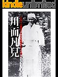 川面凡児 日本が世界に誇る気の偉人: 日本人の霊性に多大な影響を与えた神人