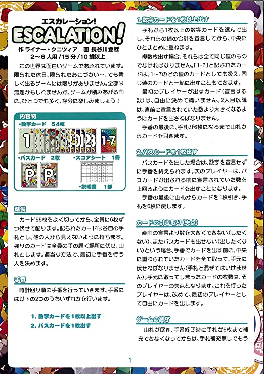 語 エスカレーション 日本