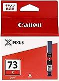 Canon 純正インクカートリッジ PGI-73 レッド PGI-73R