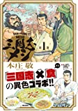 三国志メシ 1 (第1巻) (希望コミックス)