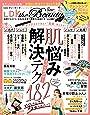 LDK the Beauty mini [雑誌]: LDK the Beauty(エルディーケー ザ ビューティー) 2020年 03 月号 増刊