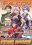 月刊ファルコムマガジン vol.91 (ファルコムBOOKS)