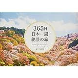365日日本一周 絶景の旅 (365日絶景シリーズ)