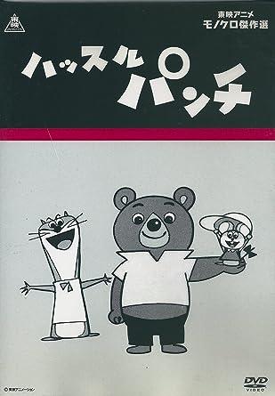 Amazon.co.jp | ハッスルパンチ [DVD] DVD・ブルーレイ - 大山のぶ代 ...