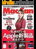 Mac Fan 2019年6月号 [雑誌]