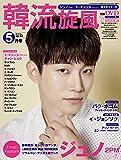 韓流旋風 vol.84 5月号