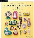 一年中使えるワンポイント刺しゅう ふっくら&ぺたんこ 刺しゅうブローチ100 (アサヒオリジナル)