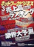 ネットワークビジネス 2018年 3月号 [雑誌]