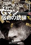 Gマン 宿命の銃弾(下) (扶桑社BOOKSミステリー)