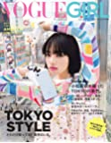 VOGUE GIRL 2019年春夏(特別増刊号)