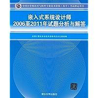 全国计算机技术与软件专业技术资格(水平)考试指定用书:嵌入式系统设计师2006至2011年试题分析与解答