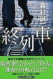 終列車 (祥伝社文庫)