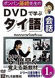 DVD>ポンパン藤崎先生のDVDで学ぶタイ語会話 1巻 (<DVD>)