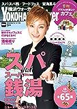 YokohamaWalker横浜ウォーカー 2017 9月号 [雑誌]