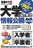 2017(平成29)年度用 大学の真の実力 情報公開BOOK (旺文社ムック)
