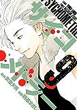 サイコメトラー(9) (ヤングマガジンコミックス)