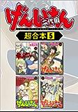 げんしけん 超合本版(5) (アフタヌーンコミックス)
