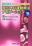 関節機能解剖学に基づく 整形外科運動療法ナビゲーション