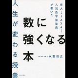 東大→JAXA→人気数学塾塾長が書いた数に強くなる本 人生が変わる授業