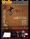 三栄ムック 書を知る 3