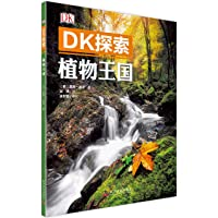 DK探索:植物王国