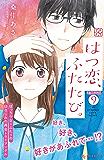 はつ恋、ふたたび。 プチデザ(9) (デザートコミックス)