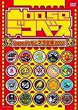 凸base(デコベース)~baseよしもとネタ全集2011~ [DVD]
