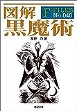 図解 黒魔術 F‐Files