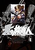 牙の旅商人 4巻 (デジタル版ヤングガンガンコミックスSUPER)