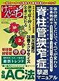 健康生活マガジン 健康一番 けんいち Vol.1 脊柱菅狭窄症 (コーチング・クリニック2月号増刊)