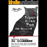 爱伦·坡暗黑故事全集(上册)