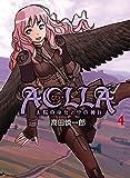 Aclla~太陽の巫女と空の神兵 4 (YA!コミックス)