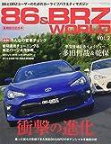 86&BRZ WORLD vol.2(後期誕生記念号)―86とBRZユーザーのためのカーライフバラエティマ 新型86&BRZ衝撃の進化 (SAN-EI MOOK)