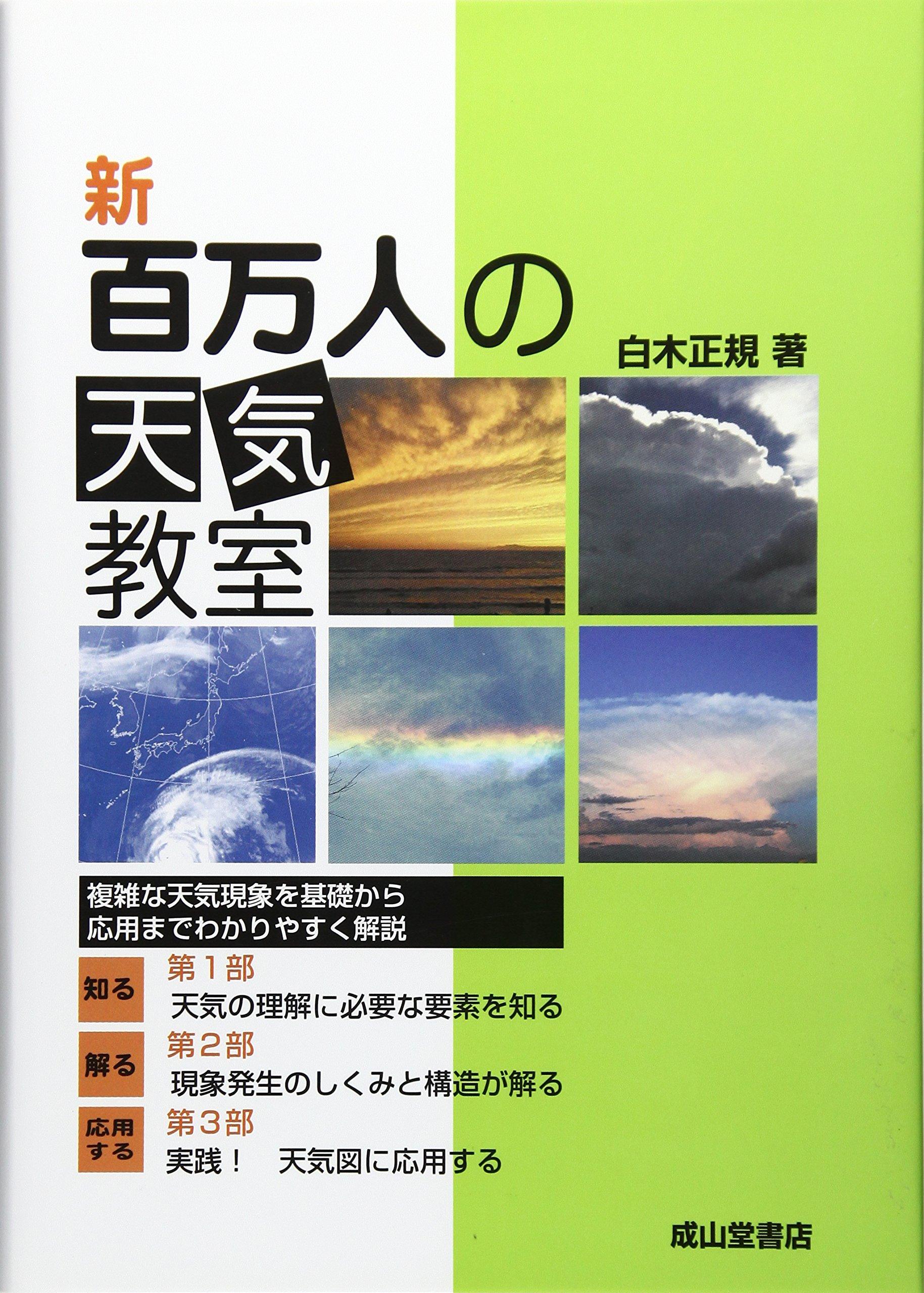Shin hyakumannin no tenki kyōshitsu pdf