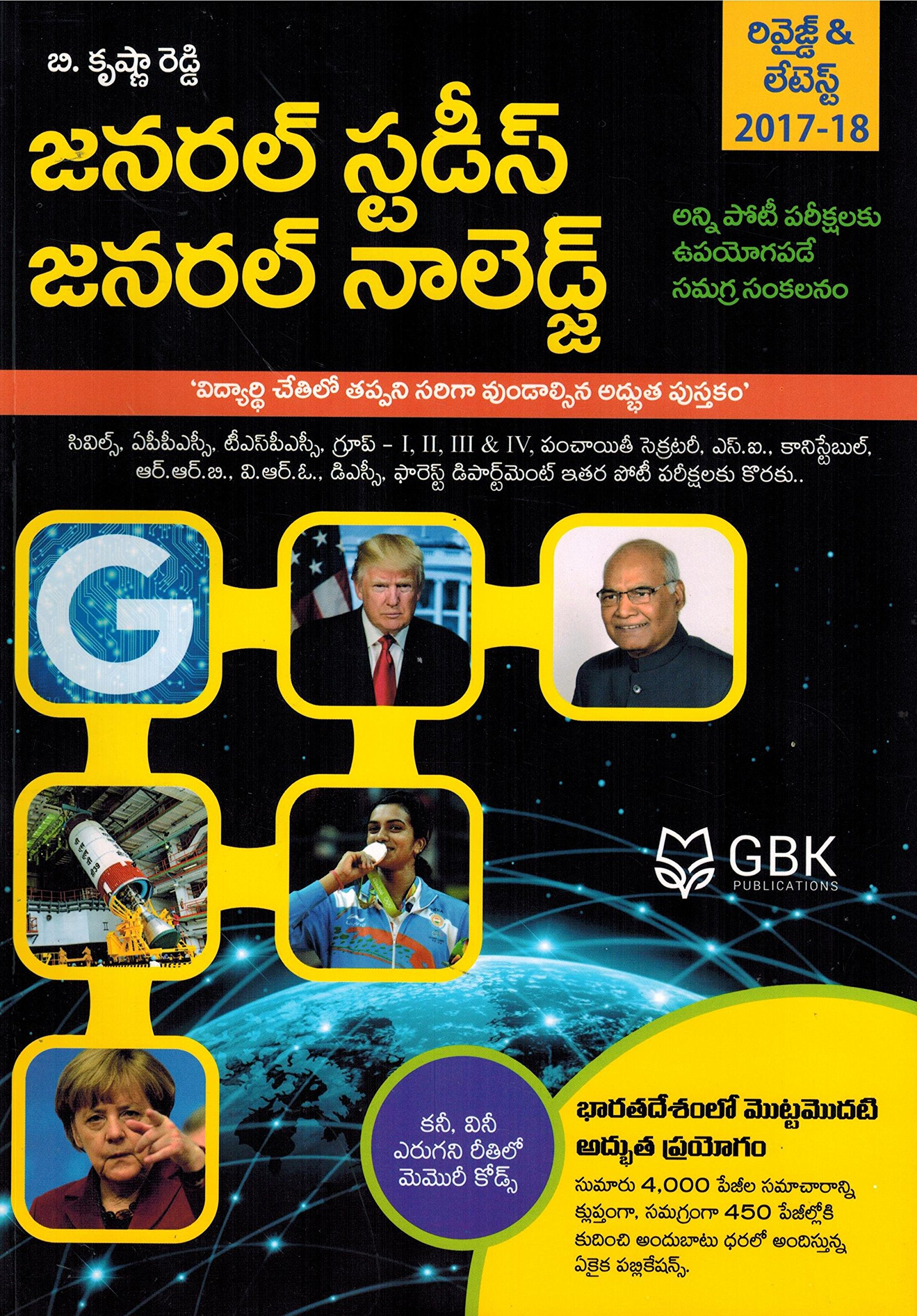 Buy General Studies And General Knowledge Book Online At Low Prices