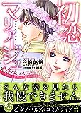 初恋マリアージュ~忘れじの想いと約束の騎士~ (乙女ドルチェ・コミックス)