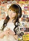 B.L.T.VOICE GIRLS Vol.18 (TOKYO NEWS MOOK 423号)