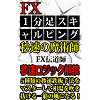 FX scalping method for 60 seconds named magician of the speed per second (Japanese Edition)