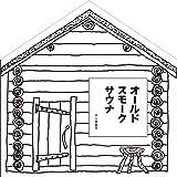 オールドスモークサウナ(ユネスコ無形文化遺産スモークサウナDVD付)