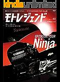 モトレジェンド Vol.3 カワサキ Ninja編