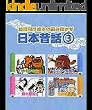 幼児向け絵本の読み聞かせ 日本昔話(3)